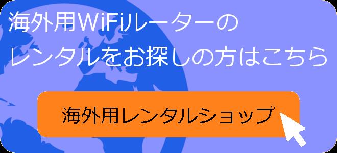 海外用WiFiルーターレンタルをお探しの方はこちら